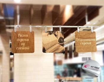 Ramstore Capitol – drveni tabli