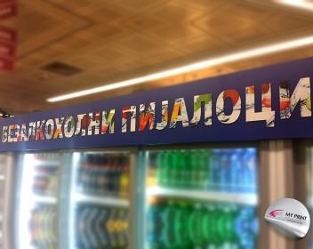 Ramstore Capitol – bezalkoholni pijaloci