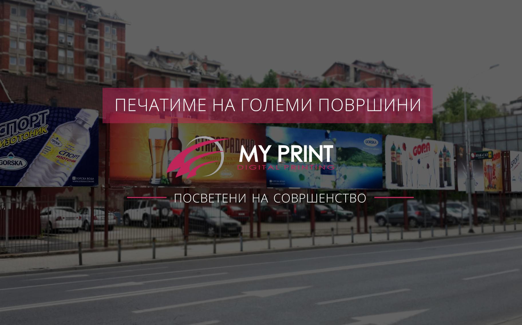 bilbordi-mk