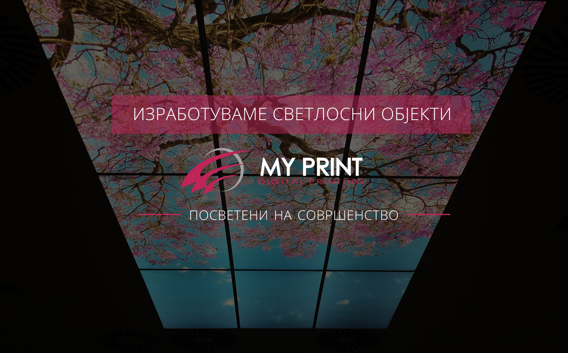 svetlosni-objekti-mk